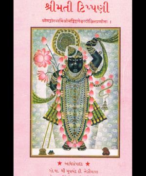 Shrimati Tippaniji (1351)