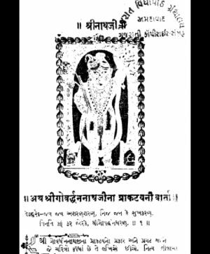 Shri Govardhannathjina Pragatya Ni Varta (1353)