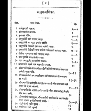 Shrinathji na Pragatya ni Varta (1354)