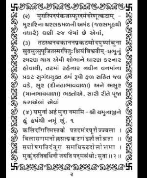 Vallabhadhishno Venunad (1356)