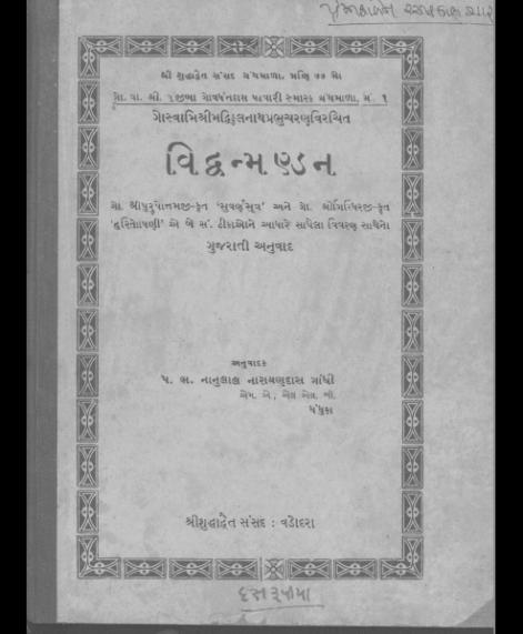 Vidvanmandan (1357)