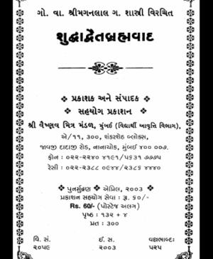 Shudhdhadvait Bhrahmavad (1360)