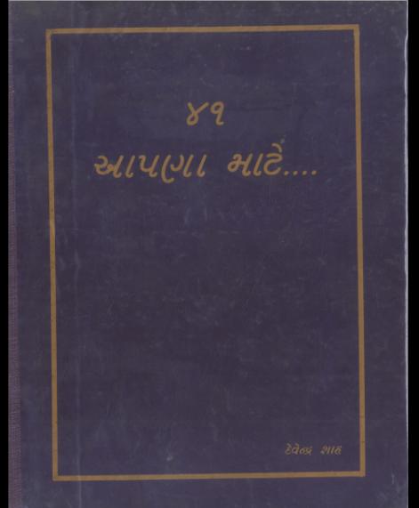41 Apna Mate (1365)