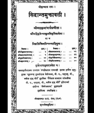 Sidhdhant Muktavali (1366) 2