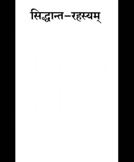 Sidhdhant Rahasya (1371)