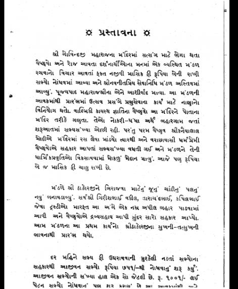 Anand No Avishkar - 1 (1372)