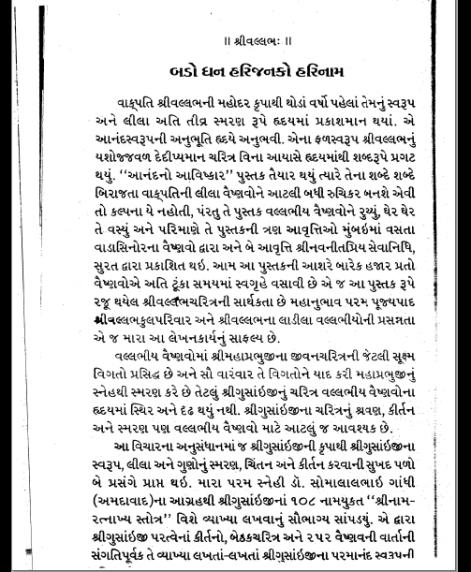 Anand No Avishkar - 2 (1380)
