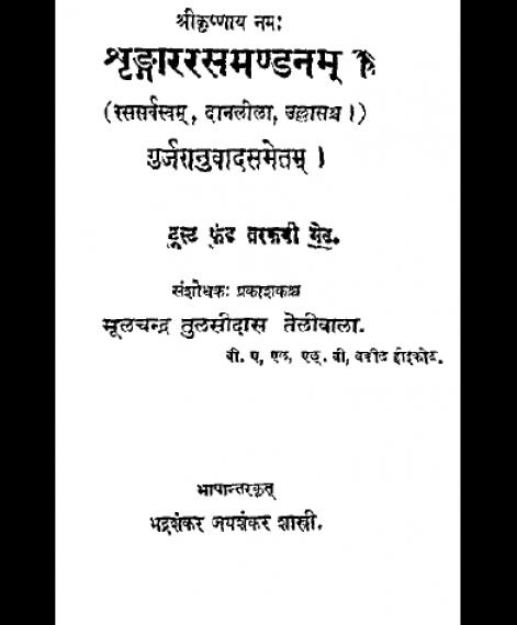 Shringar Rasmandan (1381)