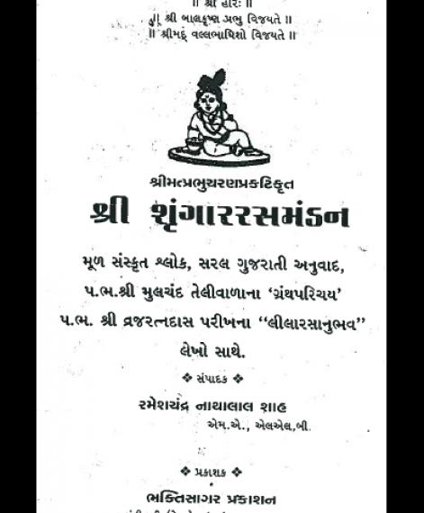 Shringar Rasmandan (1383)