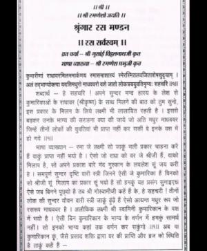 Shringar Rasmandan (1384)