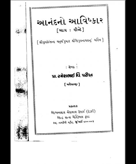Anand No Avishkar - 3 (1386)
