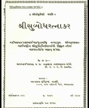 Subodhratnakar (1387)