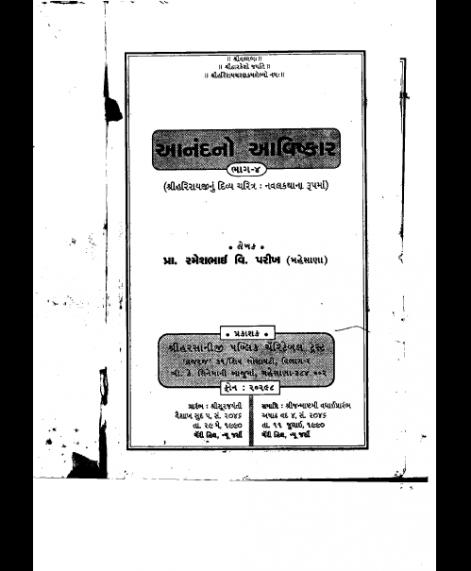 Anand No Avishkar - 4 (1390)
