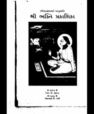 Bhakti Prakashika (1392)