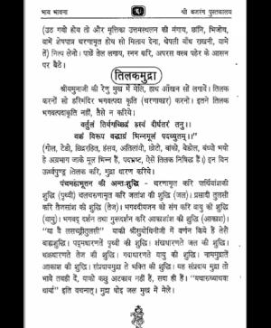 Bhav Bhavna (1394)