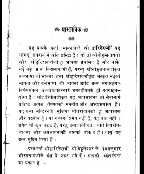 Bhav Bhavna (1395)