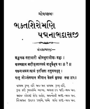 Padmanathdasji (1396) 2