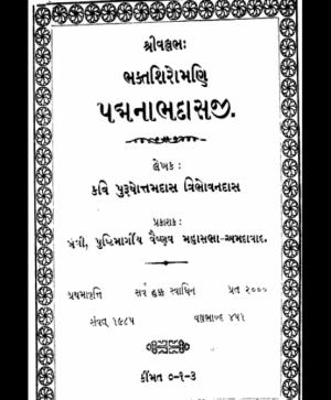 Padmanathdasji (1396) 1