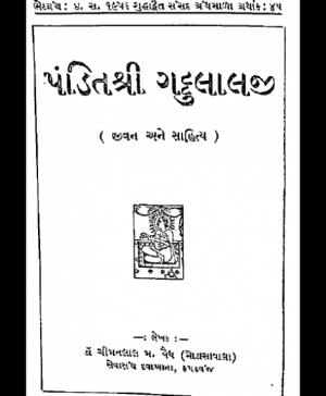 Pandit Gattulalji (1401) 1