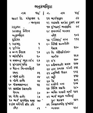 Pandit Gattulalji (1401) 2