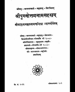 Purshottam Sahastrnam (1402)