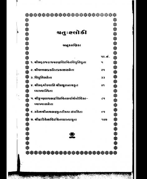 Chaturshloki (1403) 2