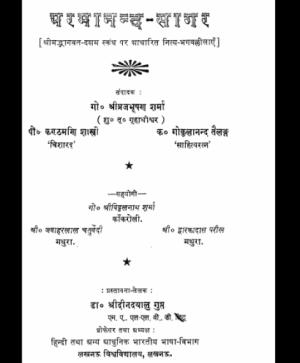 Parmanand Sagar (1404)