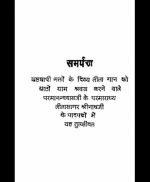 Kavivar Parmananddas Aur Vallabh Sampraday (1405)