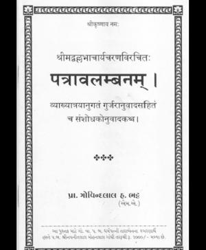 Patralavamban (1411)