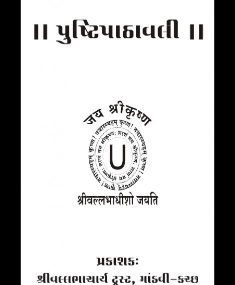 Pushti Pathavali (1415)