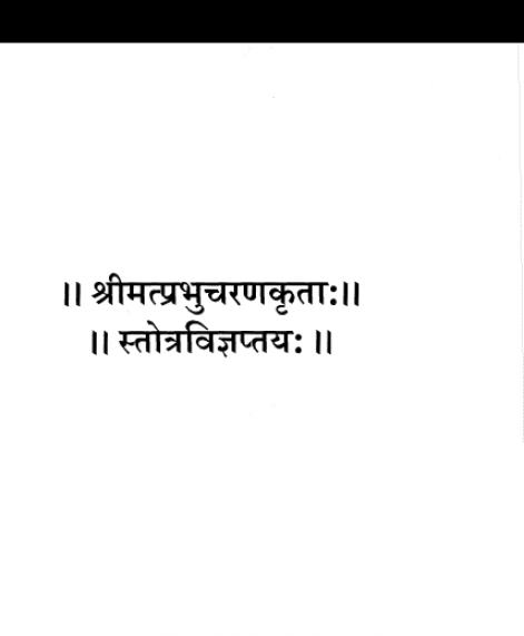 Prabhucharan krut Stotravigyapti (1416)