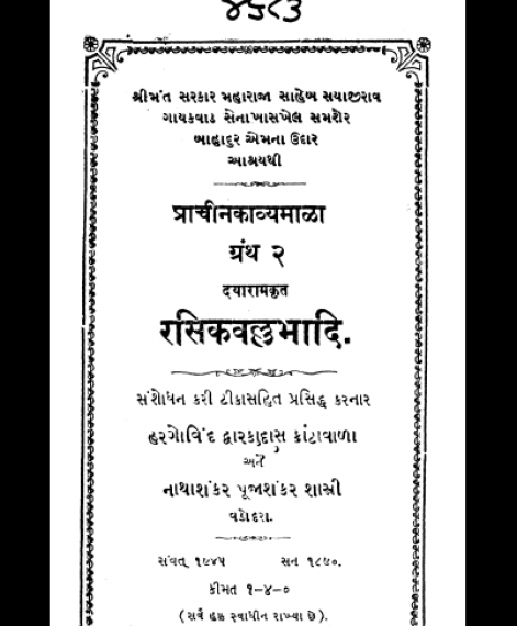 Prachin Kavyamala (1418)
