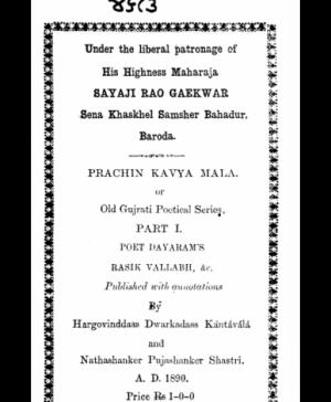 Prachin Kavyamala (1418) 2
