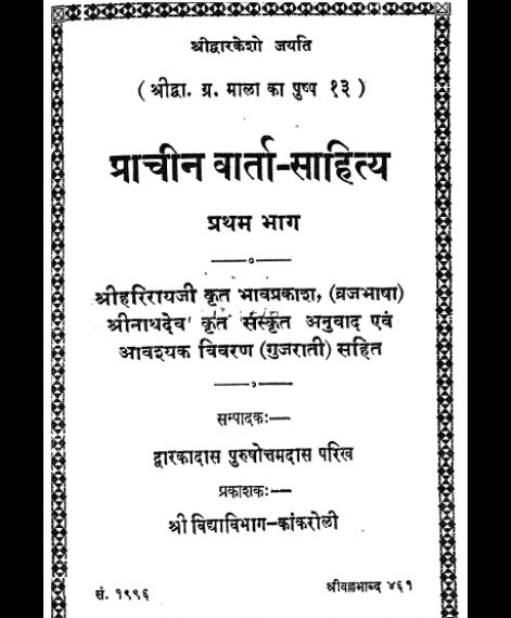 Prachin Varta Rahasya - 1 (1419)