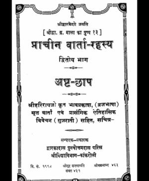 Prachin Varta Rahasya - 2 (1420)
