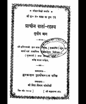 Prachin Varta Rahasya - 3 (1421)