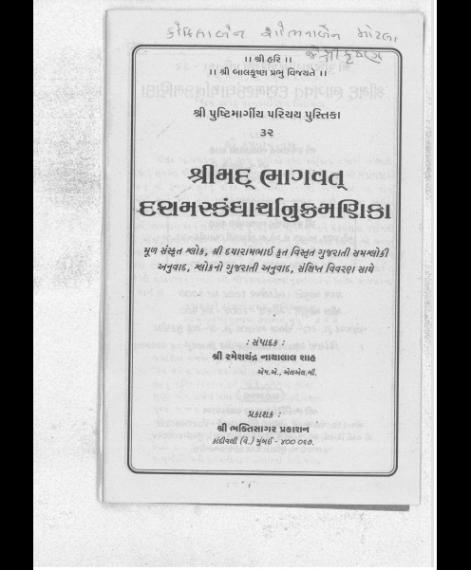 Dasam Skandh Anukramanika (1424)