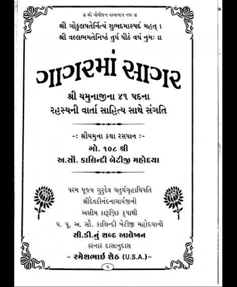 Gagar Ma Sagar (1425)