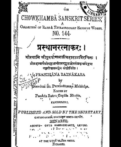 Prasthanratnakar (1427)