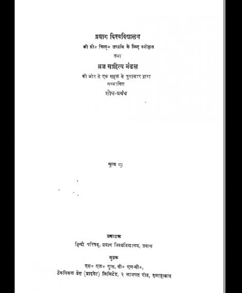 Gujarati Aur Vrajbhasha Kavi Kavya Ka Tulnatmak Adhyayan (1429)