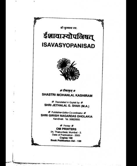 Isavasyopanisad (1430)