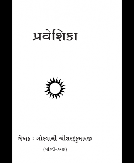 Praveshika (1431)