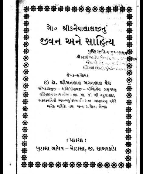 Kanhaiyalaljinu Jivan Ane Sahitya (1432) 1