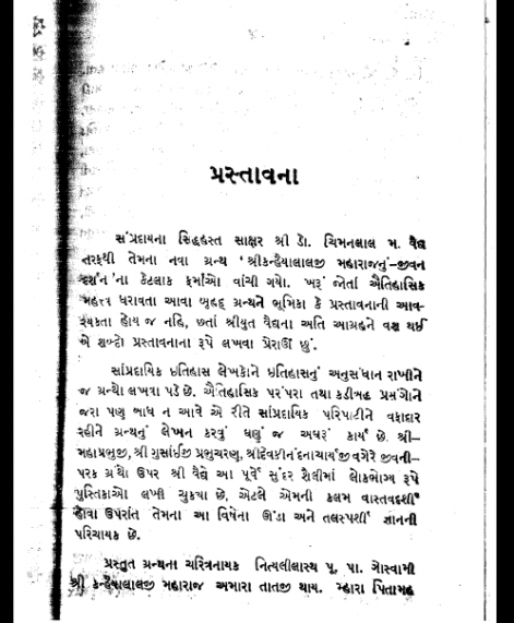 Kanhaiyalaljinu Jivan Ane Sahitya (1432) 2
