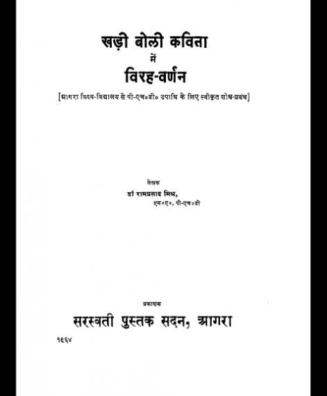 Khadi Boli Kavita me Virah Varnan (1433)