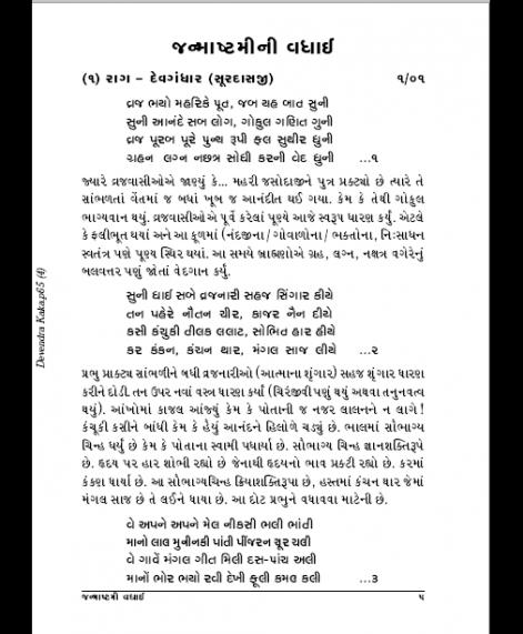 Kirtan Padrahasya - 1 (1434)
