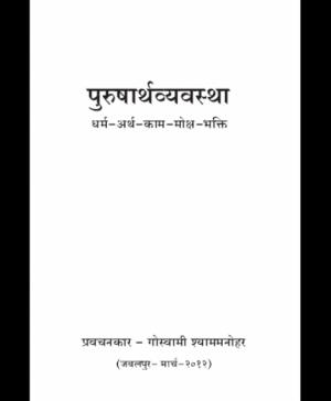 Purusharthvyavastha (1435)