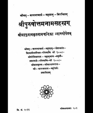 Purshottam Sahastrnam (1444)