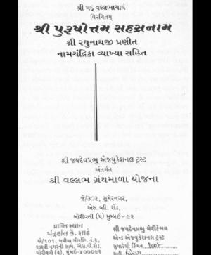 Purshottam Sahastrnam (1446) 1