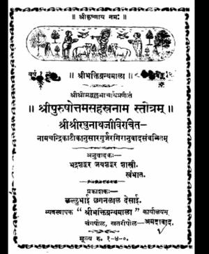 Purshottam Sahastrnam (1448)